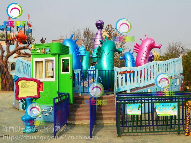 通化市创艺精湛品质海马精灵游乐设备市场前景好利润大的儿童游艺设施