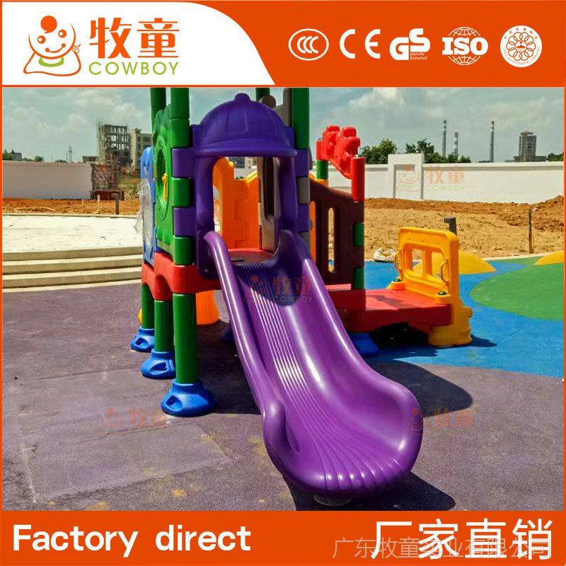 牧童幼儿园大型玩具滑梯 幼儿园塑料组合滑梯定制批发