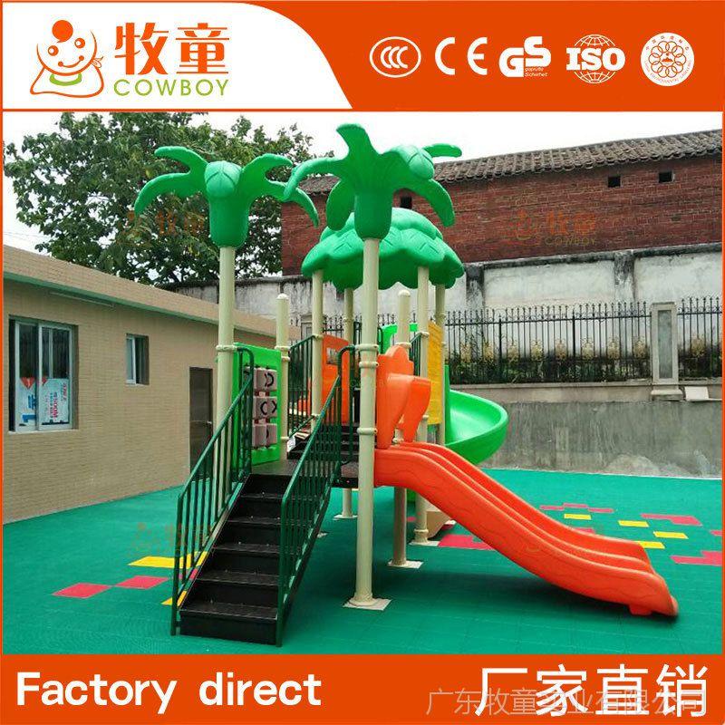 牧童小区塑料滑滑梯 户外游乐设备滑滑梯 儿童户外游乐组合滑梯定制