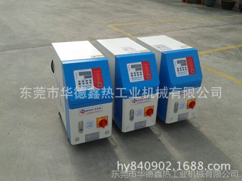 模具热水机、高温水温机 水式高温机