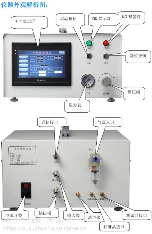 空调铜管气密性密封性检测仪 真空测漏仪 气密泄露测试仪