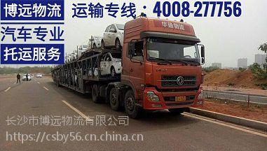 湖南商品车、二手车、私家车运输 专线直达!