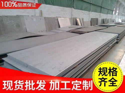 欢迎访问%密山304白钢板价格#新闻