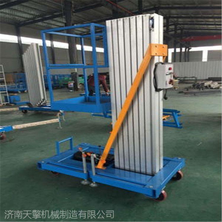 大连小型液压式铝合金升降机 单柱铝合金升降平台