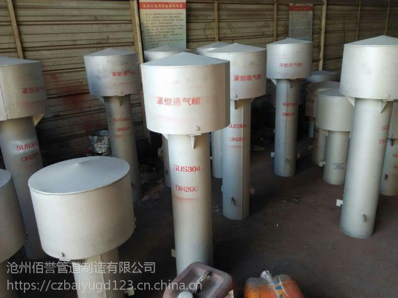 佰誉品牌 弯管型通气管 罩型通气管 品质优良 价格优惠