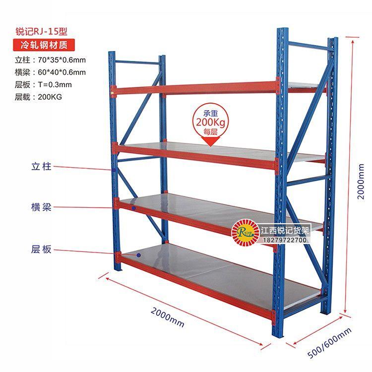 赣州仓储货架_200kg轻型货架,厂家直销 批发零售