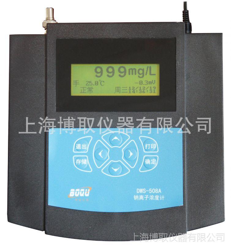 国产钠度计/台式钠表/国产钠离子浓度计/实验室钠离子浓度计厂家