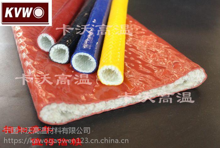 厂家直销 卡沃防火套管 耐高温套管 阻燃套管 硅胶绝缘防火套管