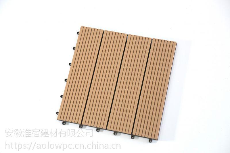 爱乐木塑 安徽宿州木塑工厂 木塑DIY地板 300*300*22mm