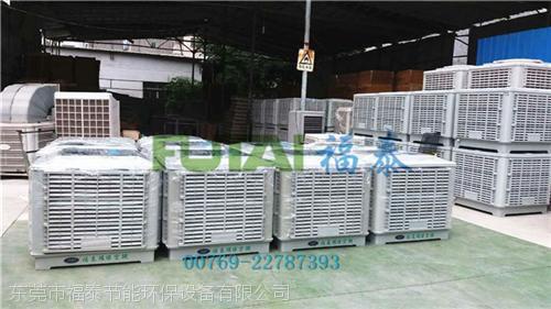 东莞万江机械水冷扇环保空调厂家安装价格通风换气净化空气采购环保空调品牌设备