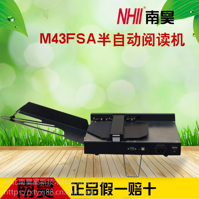 半自动阅读机阅卷机M43FSA南昊厂家低价冲钻促销三年质保