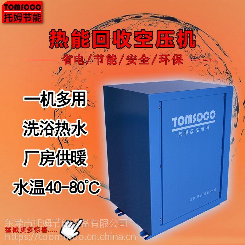 东莞空压机余热回收 工厂热水改造节能设备厂家直销