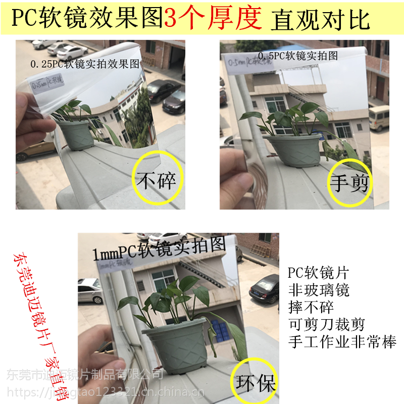 PC软镜子儿童玩具镜片 反光片可冲型定做