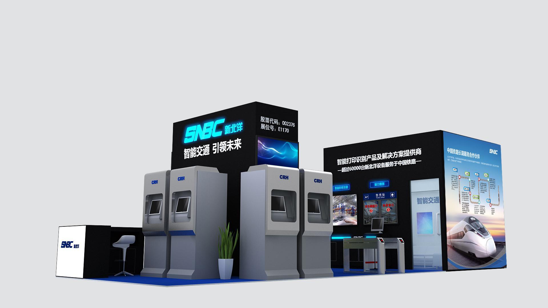 新北洋诚邀共赴中国国际现代化铁路技术装备展