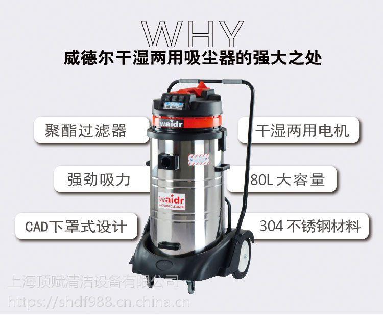 供应吸灰尘用吸尘器WX-3078SA仓库专用工业吸尘器 威德尔厂家