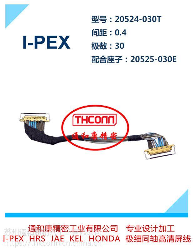 I-PEX 20524-030T高清屏线同轴线EDP屏线