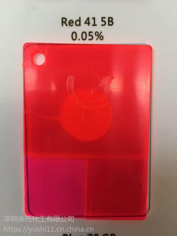 特价供应荧光红5B/41#红