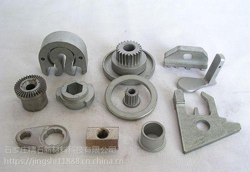 精石冶金电动工具零部件