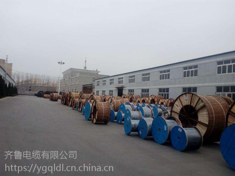 供应齐鲁牌裸铜线多芯交联塑料绝缘聚氯乙炔PVC护套光缆 YJV-D 2*2.5