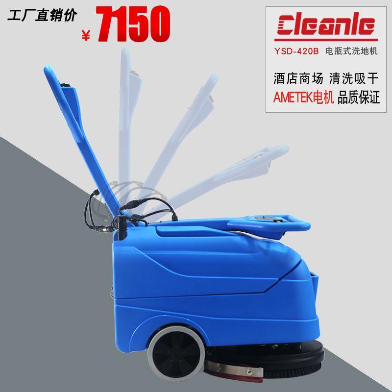 洁乐美YSD420电瓶式洗地机小型物业广场超市餐厅饭馆用洗地吸干机擦地机