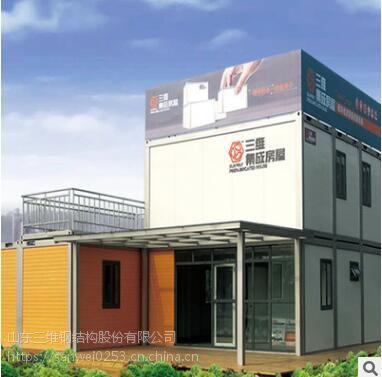 集装箱箱房屋oem加工公司-三维钢构