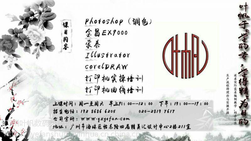 广州叶帆数码印花设计培训学习多少钱?