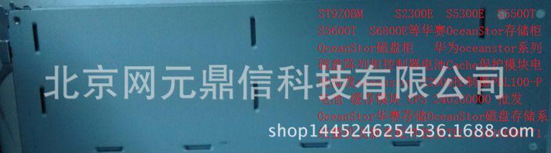 S2300E S5500T存储柜电池