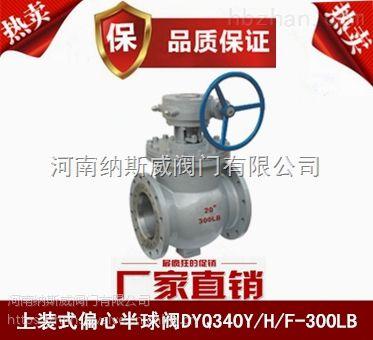 郑州DYQ340Y硬密封偏心半球阀厂家,纳斯威不锈钢偏心半球阀价格