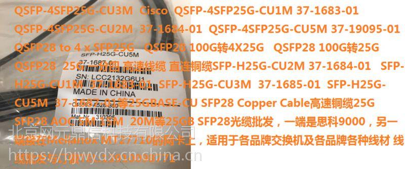 SFP-H25G-CU3M 25G SFP28 DAC高速直连电缆 博科 交换机连接线