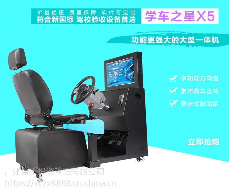 小县城适合的创业项目智能学车汽车驾驶模拟器