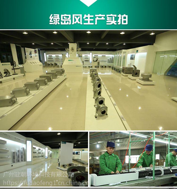 广东绿岛风工程运营中心—绿岛风广佛销售中心