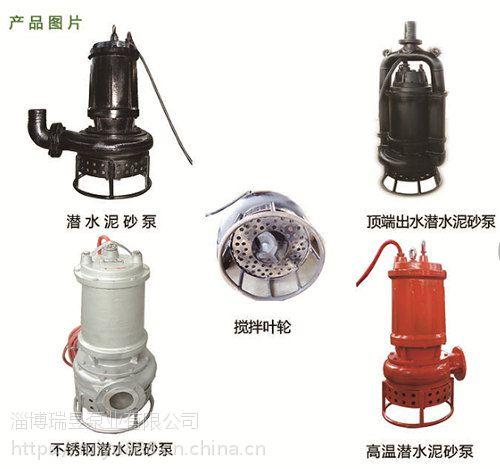 小型潜水抽砂泵-耐磨潜水抽砂泵