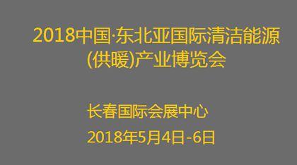 2018中国东北亚国际清洁能源(供暖)产业博览会