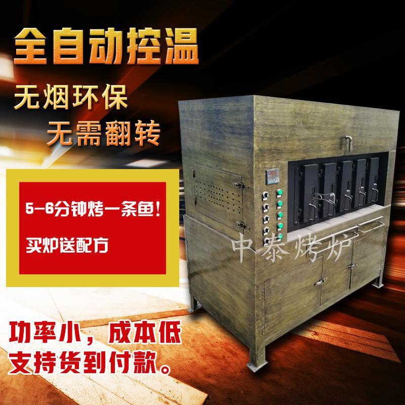 电烤烤鱼炉全自动无烟环保厂家直销
