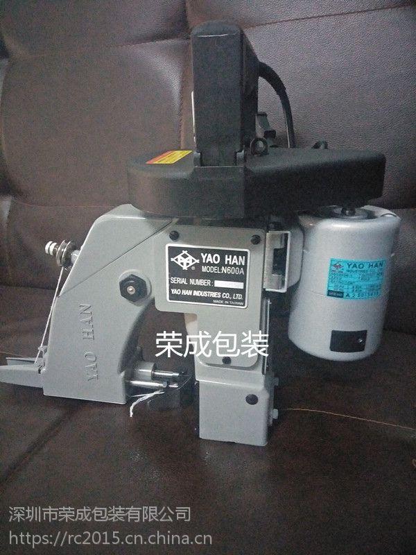 广东N600A手提式口袋缝口机耀瀚牌供应