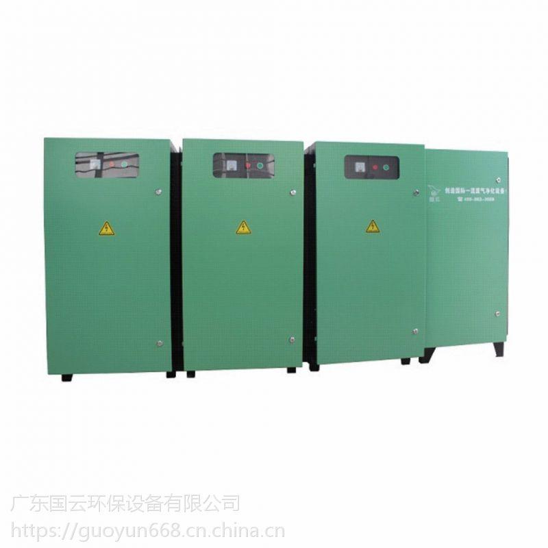 国云专业销供应工业废气处理成套设备、等离子废气净化器、光解净化器