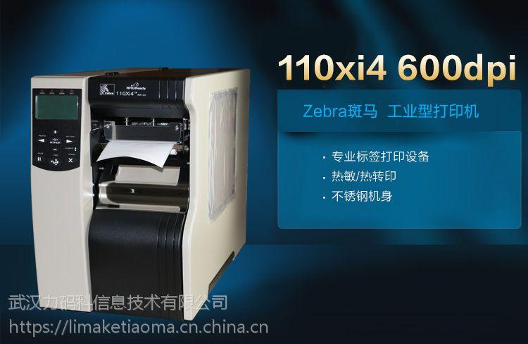 斑马110XI4工业级条码打印机