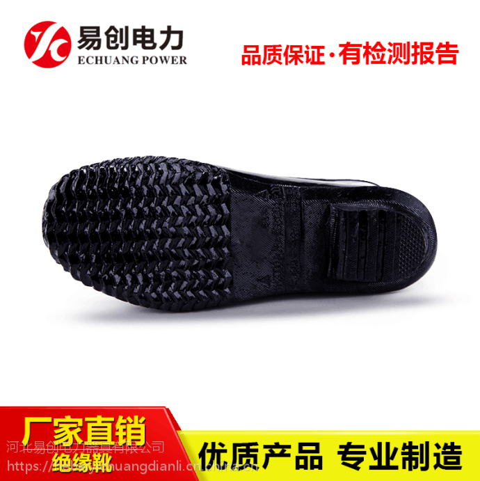 杭州35KV绝缘鞋专业生产厂家 电工绝缘鞋价格