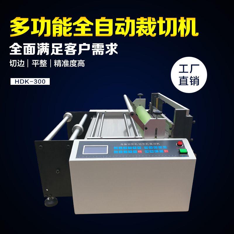 无纺布切断机气泡膜切割机全自动裁剪机热缩管切管机硅胶管断布机