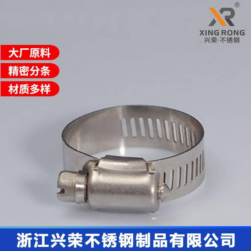 兴荣强力304德式喉箍XR-GHK95 卡箍 软管用
