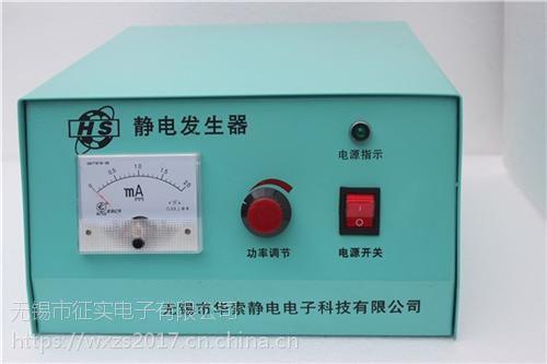 杭州静电产生器|无锡征实电子|静电产生器哪家好