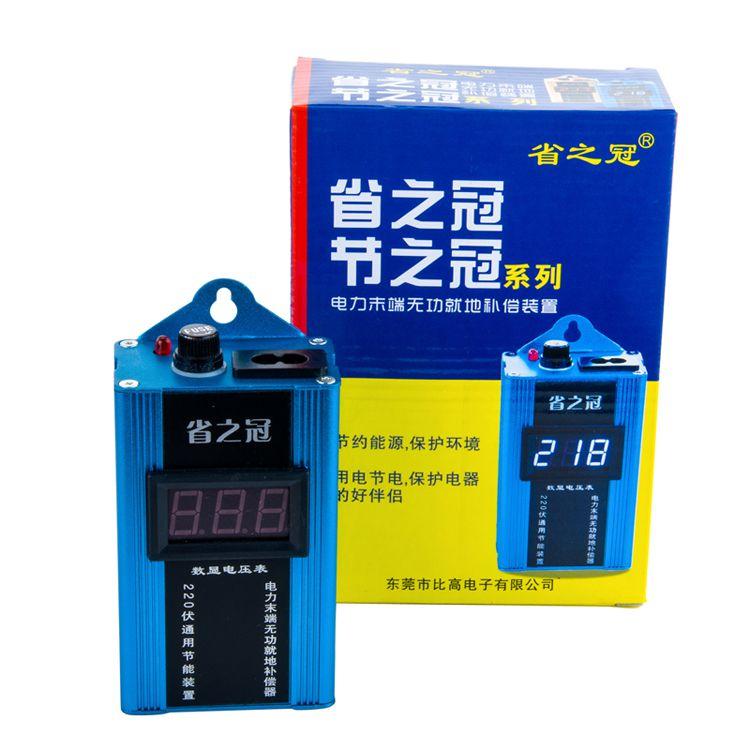 省之冠智能节电器家用电表省电器小神王子大功率加强版空调节能宝