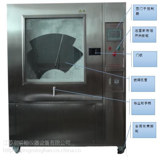JMH-SC500-JIS砂尘试验箱 江苏京明翰仪器设备有限公司