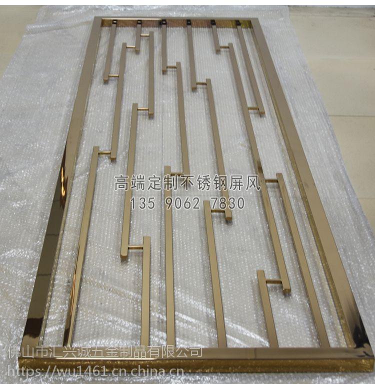 【汇兴诚精品】不锈钢钛金屏风定制 不锈钢屏风隔断设计生产