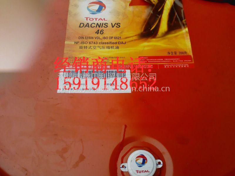 供应道达尔二元酯合成螺杆空压机油SE68,道达尔DACNIS SE 100合成空气压缩机油