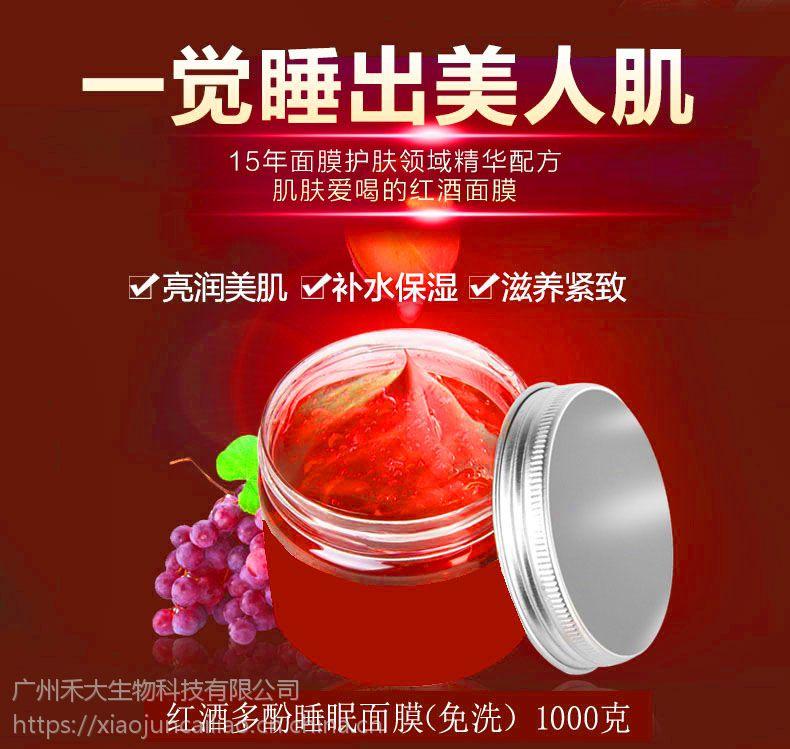 厂家直销1KG红酒多酚面膜滋润易吸收睡眠面膜原料半成品微商OEM