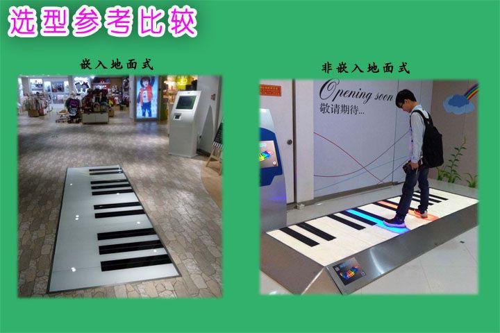 租赁 地板钢琴 脚踩钢琴 四个八度 安装方便 不嵌入地面 商场活动 互动娱乐