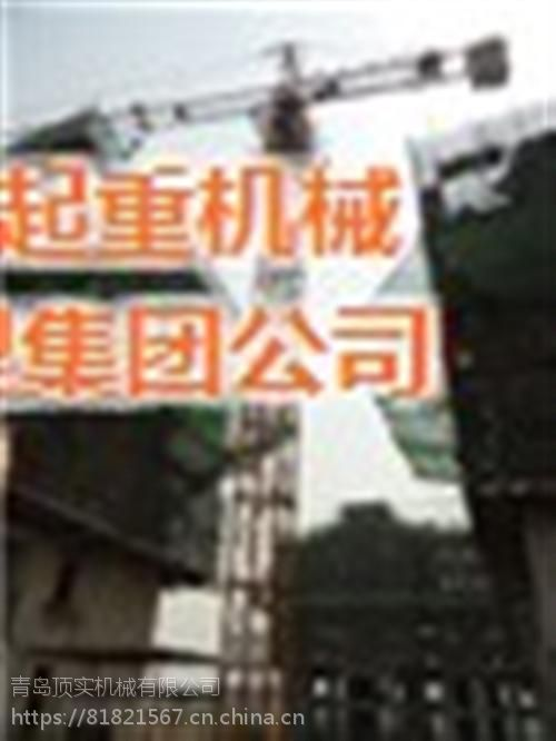 工程塔机,顶实机械,青岛工程塔机价格