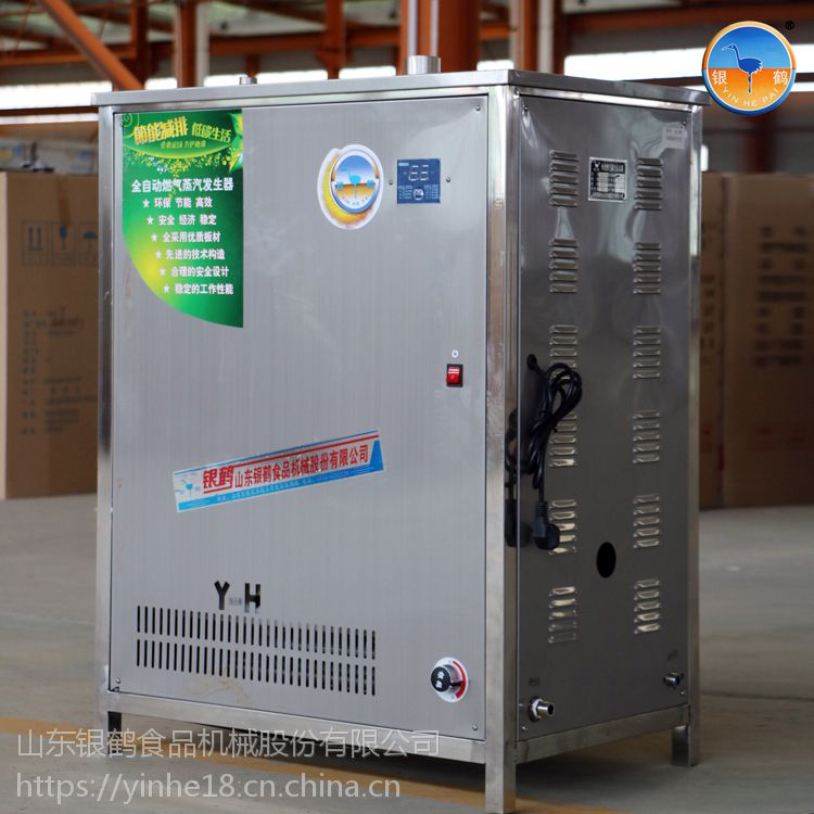 银鹤食品机械80型全自动节能燃气蒸汽发生器服装厂熨烫养殖场消毒杀菌大型食堂工厂家直销招空白地区经销商
