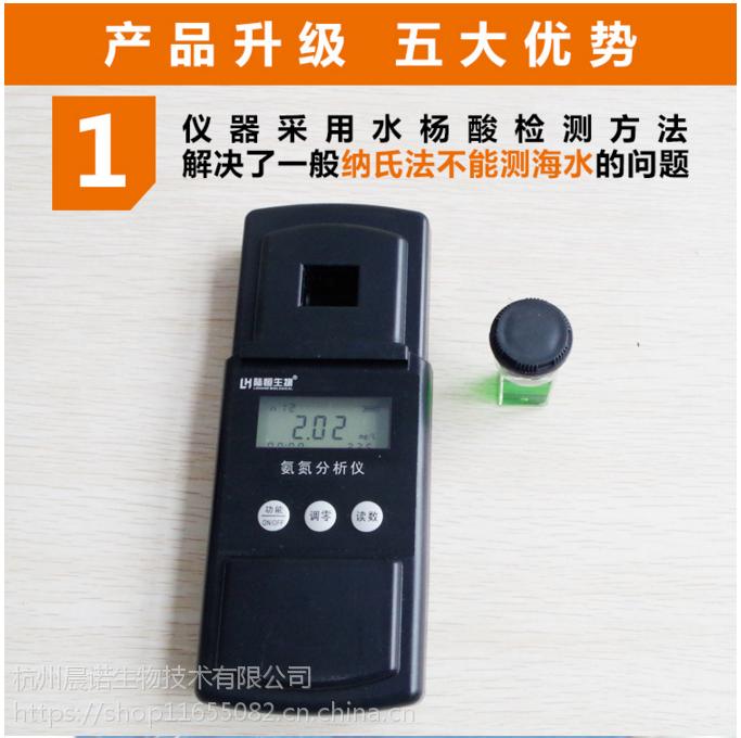 陆恒便携式氨氮检测仪LH-N12 海水养殖氨氮检测专用